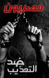 وأيضا ضد التعذيب