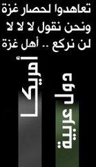 نحن معك ياغزة