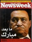 فكروا هو ايه اللى بعد مبارك