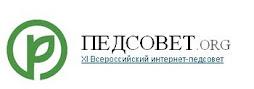 XI Всероссийский @вгустовский интернет-педсовет
