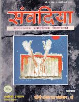 संवदिया-कोसी क्षेत्र की सर्जनात्मक साहित्यिक पत्रिका