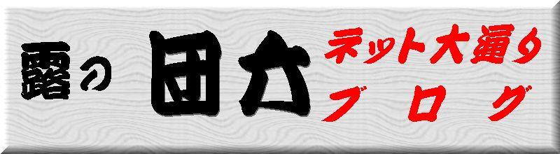 露の団六ネット大通りブログ