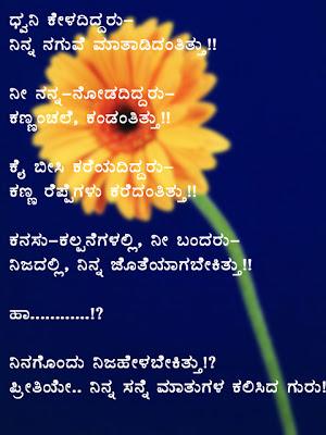... 45kB, Aaravatthu kavana kannada low pdf love kannada kannada sms word