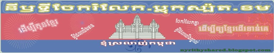 Share, Study, promote, enjoys, knowledges, from Cambodia