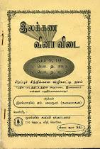 இலக்கண வினா-விடை (2000)