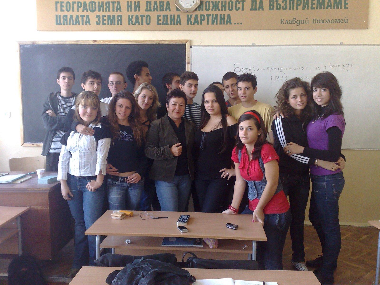 Нашият клас