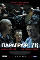 Параграф 78: Фильм второй