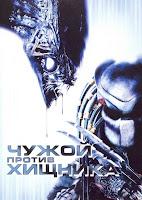 Чужой против Хищника (AVP - Alien vs. Predator)