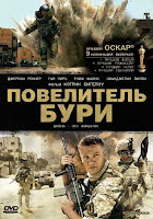 Повелитель бури (The Hurt Locker)