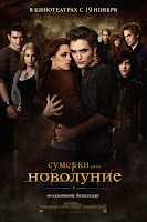 Сумерки. Сага. Новолуние (The Twilight Saga: New Moon)