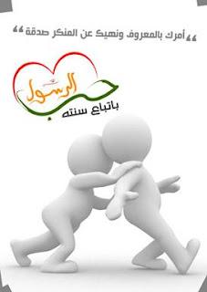 يكون الرسول محمد الله عليه
