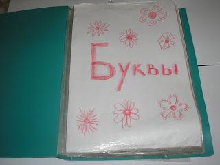 http://4.bp.blogspot.com/_XuTQI-8Rm2M/S_4I_fBew6I/AAAAAAAACJc/79n5pnEs-R8/s320/Буквы.jpg