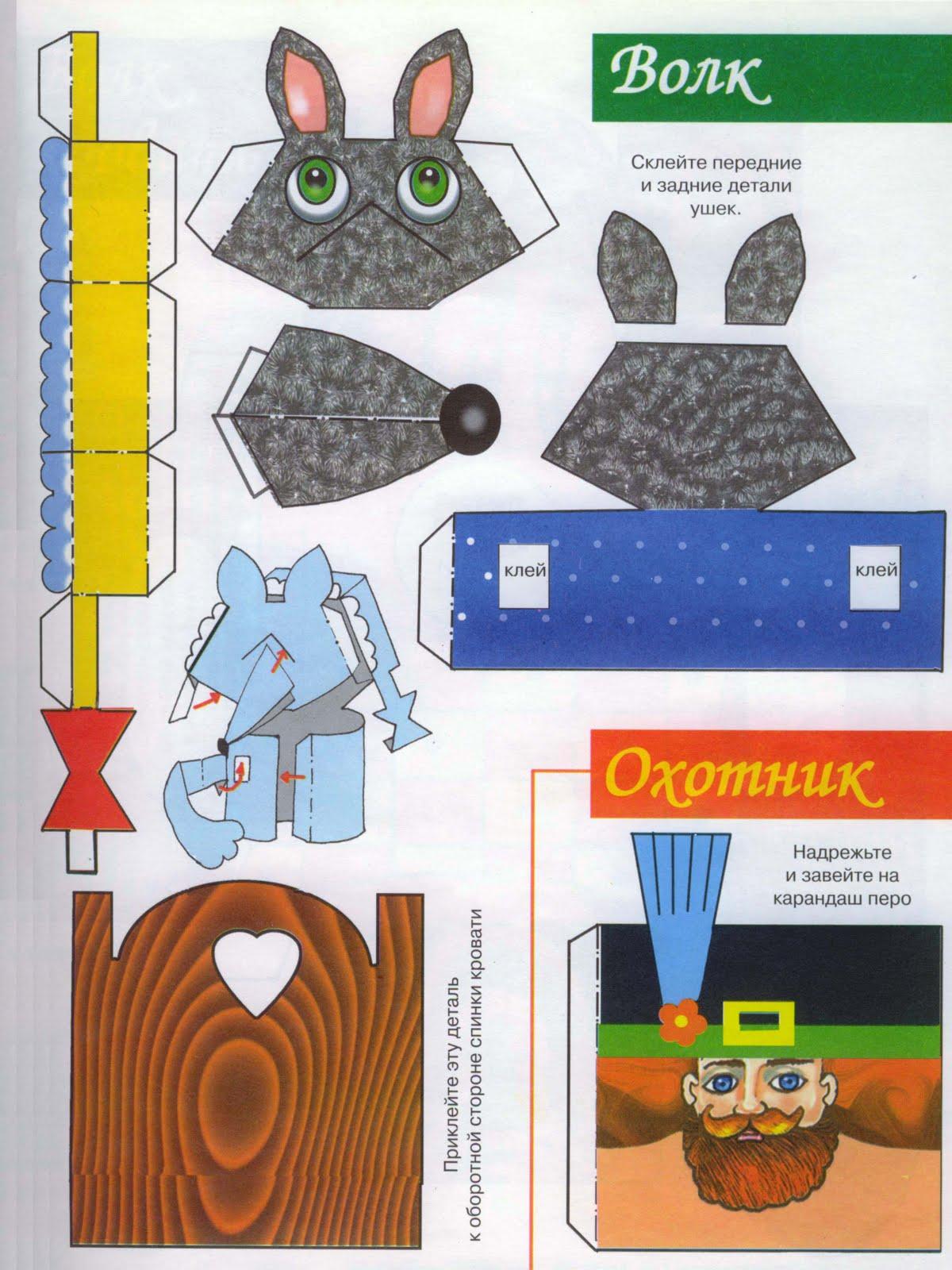 Игрушка из бумаги своими руками в детском саду
