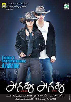 Aridhu Aridhu New Movie