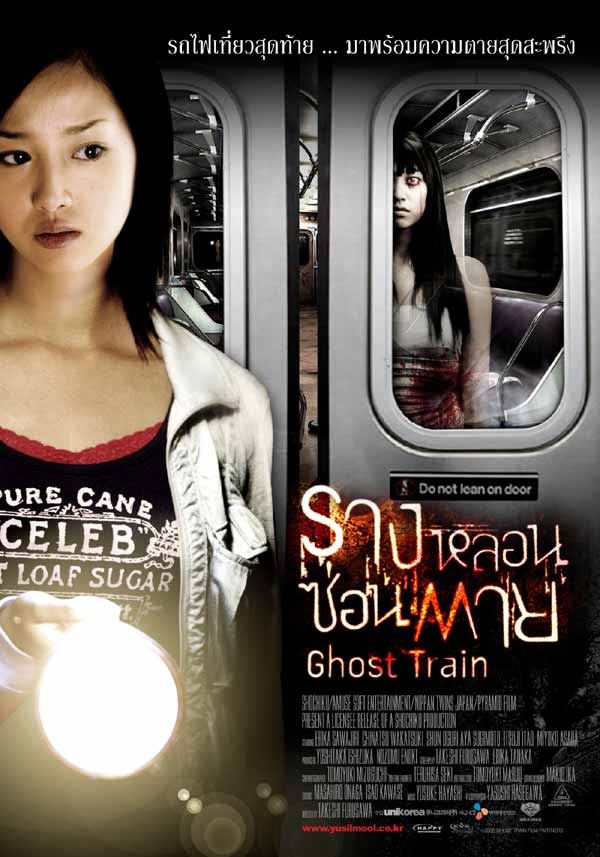 Ghost Train