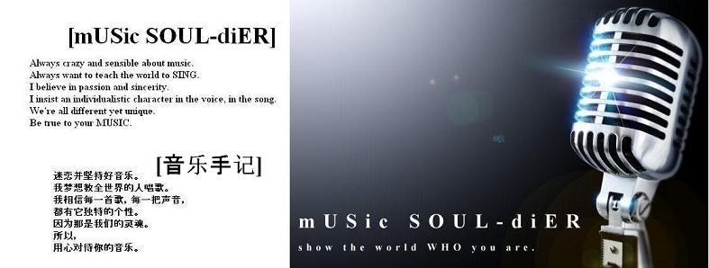 mUSic SOUL-diER 音乐手记
