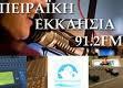 ΠEΙΡΑΪΚΗ ΕΚΚΛΗΣΙΑ 91.2 FM