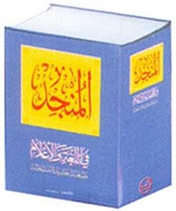 Al+Munjid AL MUNJID, Kamus Bahasa Arab yang Berbahaya Untuk Dipelajari