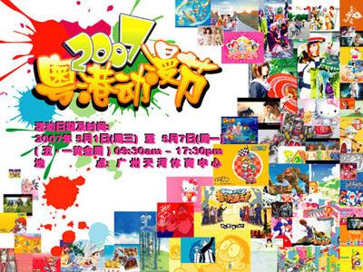 广州五一2007粤港动漫节 cosplay