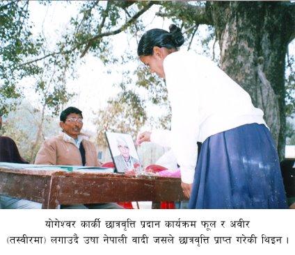 ネパールの子ども支援!