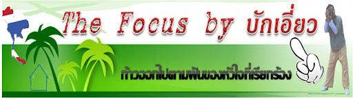 บักเอี่ยว Focus