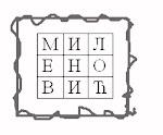 Milenović