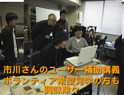 市川さんのユーザー補助講義