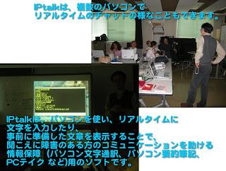 IPトークの画面