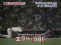 中日棒球賽之失誤失誤再失誤errorerrorerror