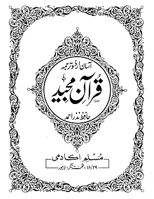 Quran Majeed With Word By Word Urdu Translation