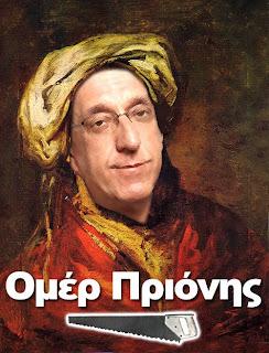 Ομέρ Πριόνης