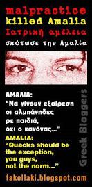 1η Ιουνίου, Ημέρα μνήμης για την Αμαλία Καλυβινού.  Πατήστε πάνω στη φώτο.