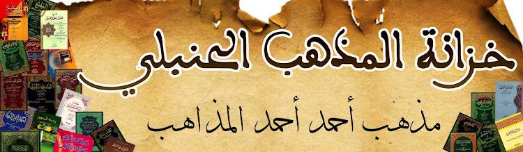فهرسة خزانة المذهب الحنبلي (ترتيب وجمع الاخ ابو يعلى البيضاوي حفظه الله) Hanbali2222+copier