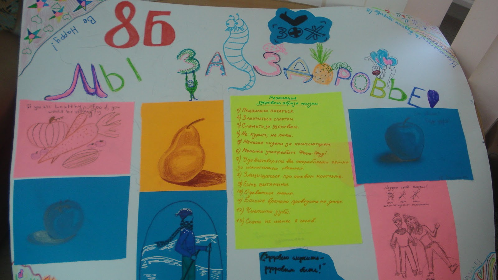 Страница 11 б класса