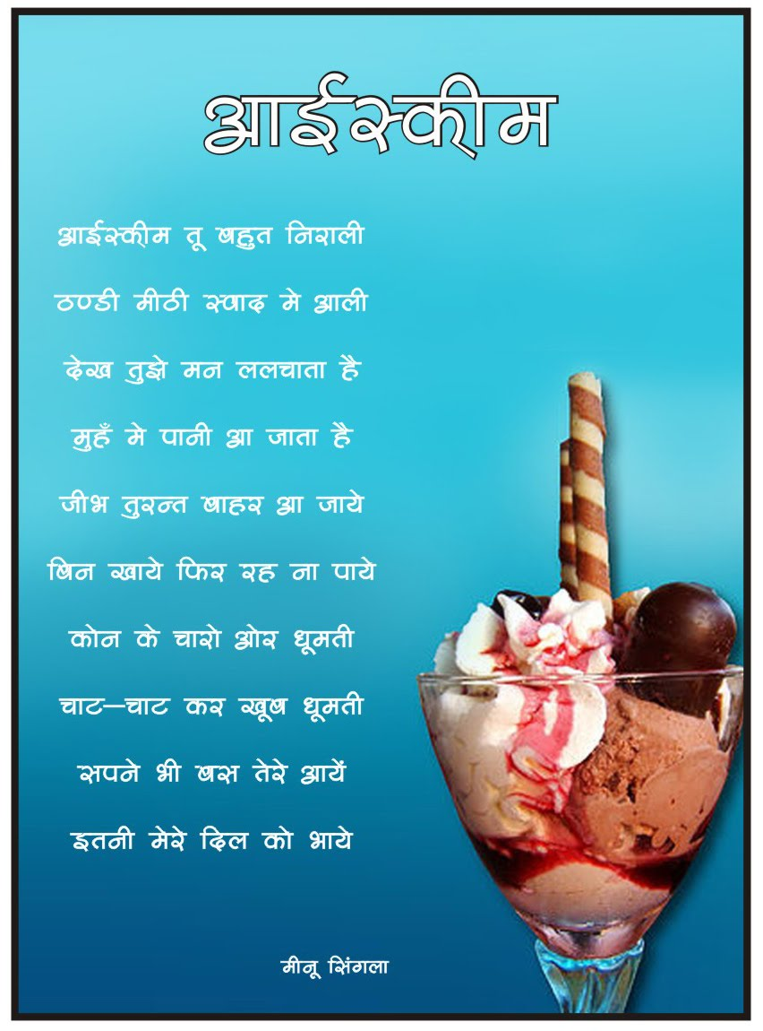 Akshar- Hindi Poems: Ice-cream