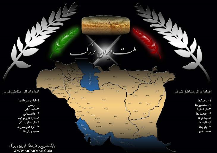 مبادا که ایران ویران شود .......کنام پلنگان وشیران شود