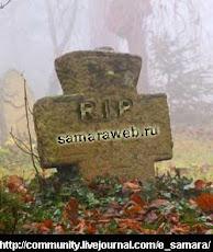SamaraWeb закрыт