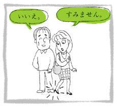Vignetta Sumimasen - Iie