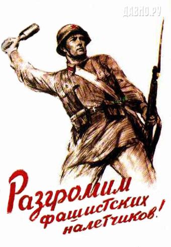 world war 1 propaganda posters uk. Second World War Propaganda