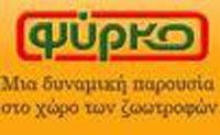 ΖΩΟΤΡΟΦΕΣ ΦΥΡΚΟ