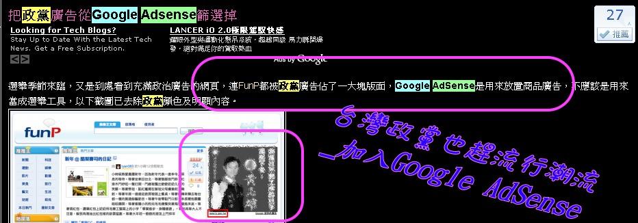 [台灣政黨也趕流行潮流_加入Google+AdSense+-+5.jpg]