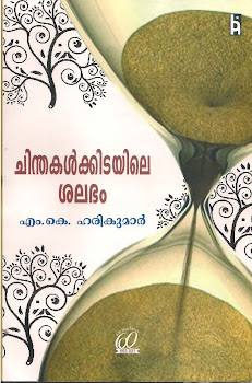 m k harikumar books