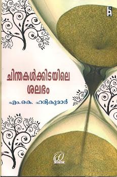 m k harikumar books