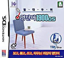 Jeoldaeuwi Yeongdaneo 1900 DS