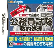 Maji de Manabu LEC de Ukaru DS Koumuin Shiken Suuteki Shori
