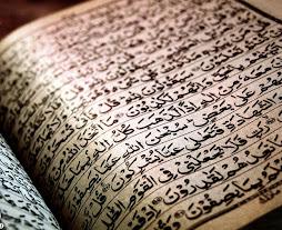 اللهم اجعل القرآن ربيع قلوبنا وشفاء صدورنا وذهاب همومنا واهدنا به إلى الصراط المستقيم