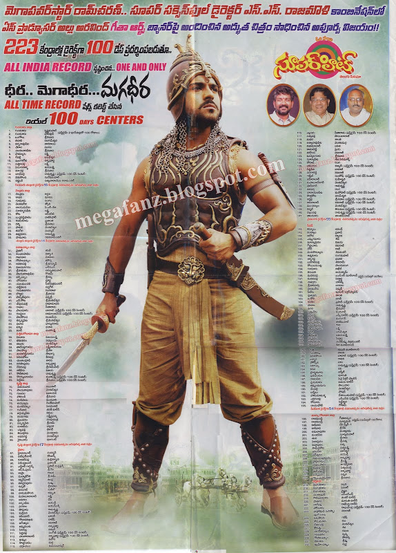 magadheera 100 days theaters list magadheera celebrating 100 days in 223 centers