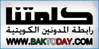 رابطة المدونين الكويتية