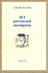 12+1 μοναχικά ποιήματα (Εριφύλη 2005)