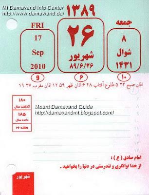 Persian Calendar Damavand Volcano Iran
